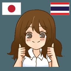 [LINEスタンプ] アイちゃん タイ語勉強したい 日本タイ