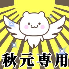 ▶️秋元専用!神速で動く名前スタンプ