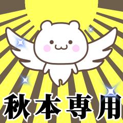 ▶️秋本専用!神速で動く名前スタンプ