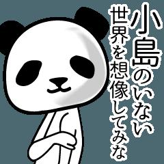 小島■面白パンダ名前スタンプ