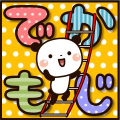 ぱんちゃんのでか文字