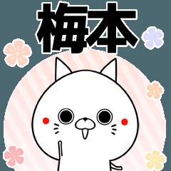 梅本の元気な敬語入り名前スタンプ(40個入)
