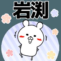 岩渕の元気な敬語入り名前スタンプ(40個入)
