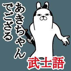あきちゃんが使う面白名前スタンプ武士語