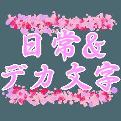 日常&デカ文字【運気を上げるピンク色】