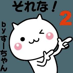 [LINEスタンプ] 動く!すーちゃんが使いやすいスタンプ2