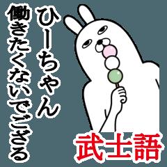 ひーちゃんが使う面白名前スタンプ武士語