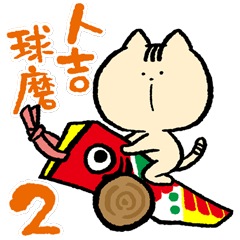 【熊本県】きなこの人吉球磨弁2