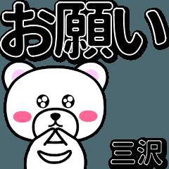 三沢専用デカ文字