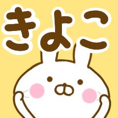 ☆きよこ☆が使う名前スタンプ