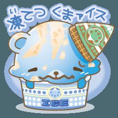 [LINEスタンプ] 冷たいくまのアイスクリーム (1)