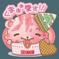 愛するくまのアイスクリーム(第二弾)
