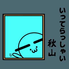 [秋山専用] 秋山眉夫(日常会話)