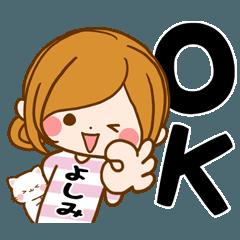 ♦よしみ専用スタンプ♦③無難に使えるセット