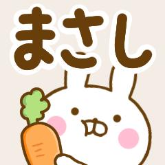 ☆まさし☆が使う名前スタンプ