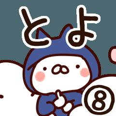 【とよ】専用8