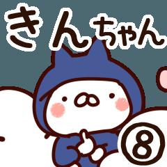 【きんちゃん】専用8