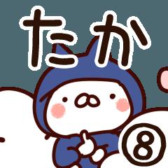 【たか】専用8