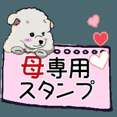 お母さん専用★可愛い犬のスタンプ