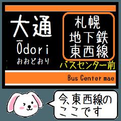 札幌の地下鉄 東西線 いまこの駅!タレミー