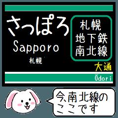 札幌の地下鉄 南北線 いまこの駅!タレミー