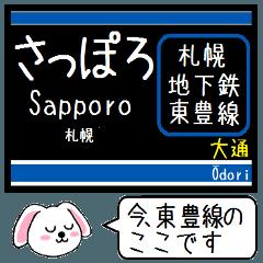 札幌の地下鉄 東豊線 いまこの駅!タレミー