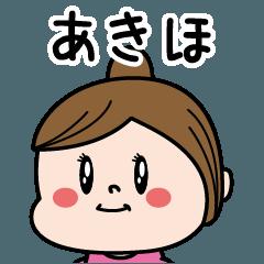 ☆あきほ☆のパリピ名前すたんぷ