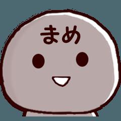 ◆◇ まめ ◇◆ 専用の名前スタンプ