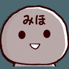 ◆◇ みほ ◇◆ 専用の名前スタンプ
