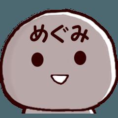 ◆◇ めぐみ ◇◆ 専用 名前スタンプ