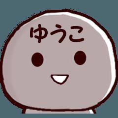 ◆◇ ゆうこ ◇◆ 専用 名前スタンプ