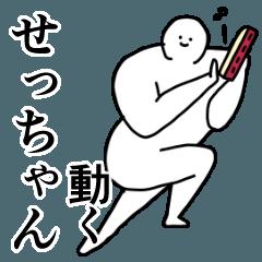 動く白玉【せっちゃん】専用の名前スタンプ