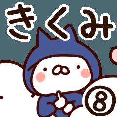 【きくみ】専用8