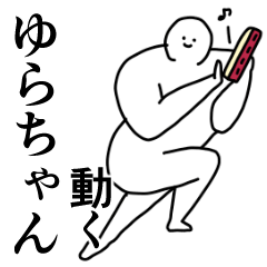 動く白玉【ゆらちゃん】専用の名前スタンプ
