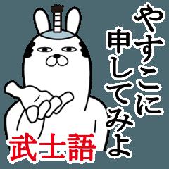 [LINEスタンプ] やすこが使う面白名前スタンプ武士語