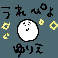 【ゆりえ】のかわたんスタンプ