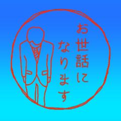 モニョハンコ【敬語男性編】