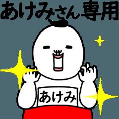 あけみさんが世界を平和にする!