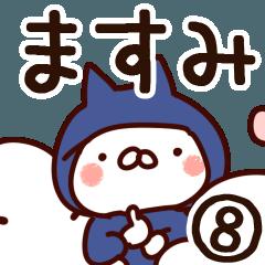 【ますみ】専用8