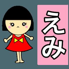 [LINEスタンプ] 名前スタンプ♡【えみ】