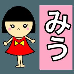[LINEスタンプ] 名前スタンプ♡【みう】
