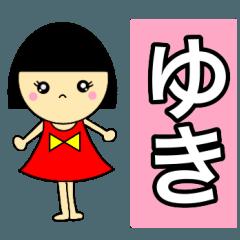 [LINEスタンプ] 名前スタンプ♡【ゆき】