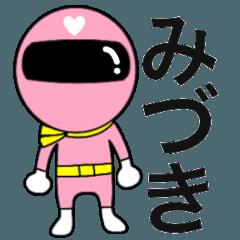 [LINEスタンプ] 謎のももレンジャー【みづき】