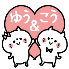 「ゆうちゃん&こうくん」♥カップル専用