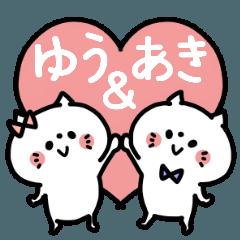 「ゆうちゃん&あきくん」♥カップル専用