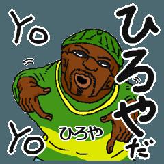 [LINEスタンプ] 【ひろや/ヒロヤ】専用名前スタンプだYO!