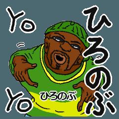 [LINEスタンプ] 【ひろのぶ】専用名前スタンプだYO!