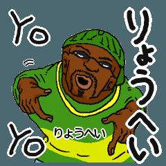 [LINEスタンプ] 【りょうへい】専用名前スタンプだYO!