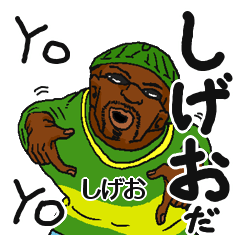 【しげお/シゲオ】専用名前スタンプだYO!