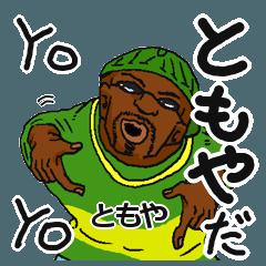 [LINEスタンプ] 【ともや/トモヤ】専用名前スタンプだYO!